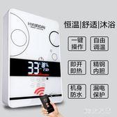 220V超薄小型即熱式電熱水器家用快速熱淋浴洗澡恒溫機衛生間 QQ15677『MG大尺碼』