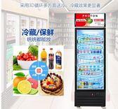 飲料櫃商用立式冰櫃冰箱玻璃單門超市冷櫃啤酒飲品保鮮冷藏展示櫃igo 3c優購