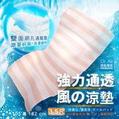 《Dr.Air透氣專家》3D特厚強力透氣 涼墊(單人加大3.5尺)米白-線條床墊 可水洗 蜂巢式網布