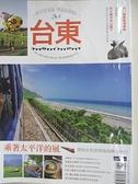 【書寶二手書T4/旅遊_J3I】台東Power Travel_林佩君