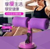 現貨]吸盤式 仰臥起坐輔助器腹肌神器 吸盤式收腹機 輔助器 運動居家 健身器材
