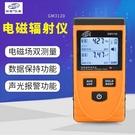 標智GM3120電磁輻射儀專業輻射檢測儀防輻射測試儀電磁波測量儀 快速出貨