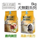*KING*博士巧思 PC犬無穀系列 6kg/包 鹿肉豌豆/高齡犬配方 犬飼料 不含玉米、小麥、大豆