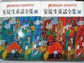 【書寶二手書T8/兒童文學_LOH】安徒生童話全集_第3&5冊_共2本合售