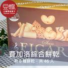 【即期下殺$349】日本零食 三立 費加洛綜合餅乾派對禮盒(附精美提袋)