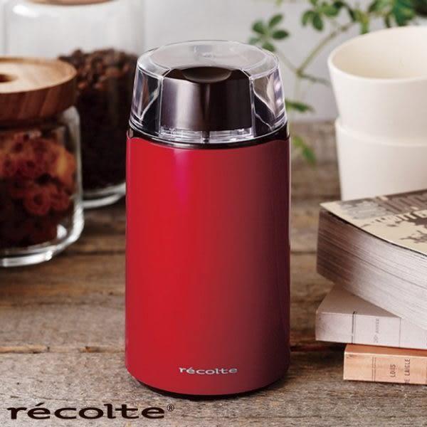 日本 磨豆機 咖啡機【U0075】recolte 日本麗克特 Coffee Mill磨豆機(兩色) 收納專科
