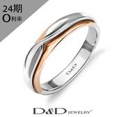 D&D 婚戒 對戒 男戒 Eternity I - Gift