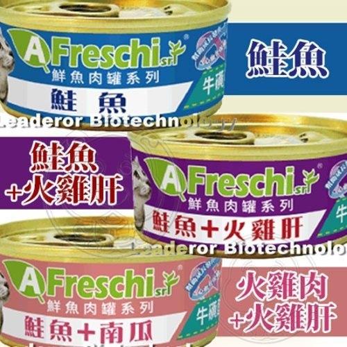 【🐱🐶培菓寵物48H出貨🐰🐹】《貓鮮食罐》A Freschi srl 艾富鮮貓罐頭 鮮肉罐 鮮果罐 鮮魚罐70g
