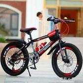 兒童自行車山地車20/22寸男孩女小學生大童6-10-12歲碟剎變速單車QM『櫻花小屋』