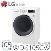 出清下殺(限量) LG 樂金 WD-S105CW WiFi 滾筒洗衣機 蒸洗脫 10.5公斤 公司貨 贈基本安裝