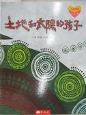 【書寶二手書T5/少年童書_EL4】土地和太陽的孩子 精裝版_伊誕、巴瓦瓦隆