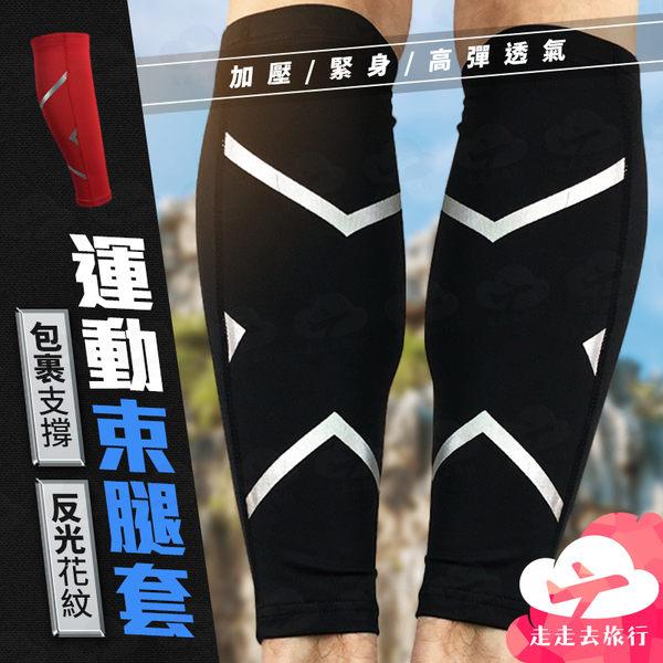 走走去旅行99750【HC230】運動束腿套 高彈力束腿 壓力小腿束套 運動緊身套 運動配件 2色