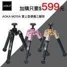 AOKA M215A 掌上型便攜三腳架 直播 手機攝影 原廠一年保固 Z系列專屬加購