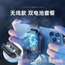 手機散熱器半導體可充電水冷降溫神器適用iPhone蘋果12小米黑鯊背夾小風扇凍 全館新品85折
