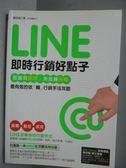 【書寶二手書T1/財經企管_ICQ】Line即時行銷好點子_權自強