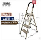 鋁梯家用摺疊人字梯鋁合金加厚室內四五六步樓梯多功能扶梯  走心小賣場igo