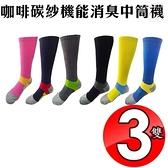 3雙咖啡碳紗足弓氣墊機能消臭中筒襪M號-L號/多色可選粉M號