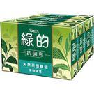 【綠的 GREEN】抗菌皂 3入100g...