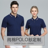 T恤定制 夏季POLO衫定制工作服T恤定做純棉短袖工衣DIY衣服廣告衫印字logo