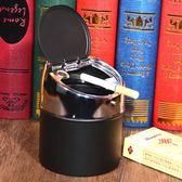 煙灰缸大號 臥室客廳車載創意不銹鋼個性有蓋潮流多功能帶蓋時尚  蜜拉貝爾