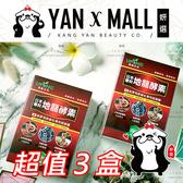 超值3盒 湧鵬生技 日本專利地龍酵素(60粒/盒)【妍選】