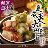 糖坊 夏威夷火山豆綜合軟糖300g*4盒(原味+黑糖+抹茶)-網【免運直出】
