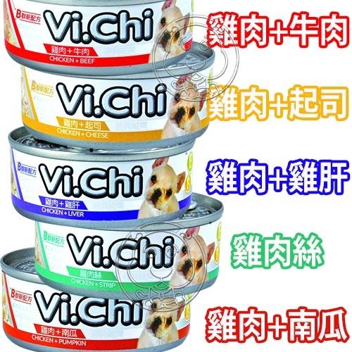 【培菓寵物48H出貨】維齊Vi.Chi》經典狗狗罐頭-80g*1罐