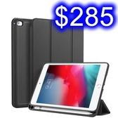 Dux Ducis OSOM系列智能平板皮套 防摔保護ipad pro10.5吋/2019新iPad Air10.5吋/ipad10.5吋全通用