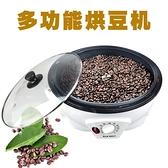 咖啡烘豆機養生鍋家用爆米花機生豆乾果花生烘焙炒貨機果皮茶機【618店長推薦】