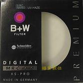 B+W  XS-PRO nano 77mm MRC UV-HAZE 010 超薄框多層鍍膜保護鏡 德國製