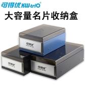 米蘭 透明大容量名片盒桌上收納盒銀行卡片座商務男式女士桌面整理盒透明名片座分類整理