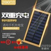 通用超薄太陽能充電寶20000毫安蘋果華為快充大容量通用移動電源 京都3C