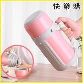 快樂購 保溫壺 便攜保溫杯家用大容量戶外暖水壺