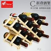 紅酒架折疊式葡萄酒瓶架子家居酒櫃裝飾伸縮木架子  【全館免運】