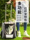 大號貓包透氣雙肩大容量兩只便攜帶背包夏天貓咪外出包寵物拉桿箱「時尚彩紅屋」