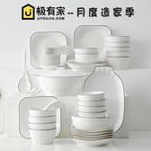 【免運】陶瓷碗組 碗碟套裝家用4人簡約北歐骨瓷餐具6人創意日式陶瓷盤碗筷碗具組合