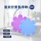 莫菲思 (清潔專家) 廚房矽膠萬用清潔刷