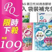 日本P&G 第三代3D洗衣膠球 18顆入 袋裝補充包 多款可選 【PQ 美妝】NPRO