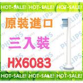 《正公司貨@美國製造》Philips HX6083 飛利浦 敏感軟毛 迷你刷頭 (全系列電動牙刷通用)