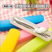 ✭米菈生活館✭【K32】便攜式環保不鏽鋼餐具 糖果色 筷子湯匙叉子 戶外 外出 午餐晚餐 可水洗