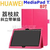 【荔枝紋】HUAWEI 華為 MediaPad T3 8.0 KOB-L09 8吋 荔枝紋皮套/書本式翻頁/保護套/支架斜立展示-ZW