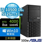 【南紡購物中心】ASUS 華碩 W480 商用工作站 i5-10500/16G/512G+1TB/RTX4000/Win10/3Y