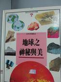【書寶二手書T4/少年童書_ZEE】地球神秘與美