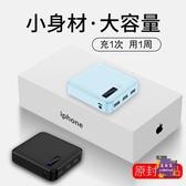 行動電源 大容量超薄小巧便攜行動電源20000M毫安oppo蘋果X8華為vivo行動電源 4色