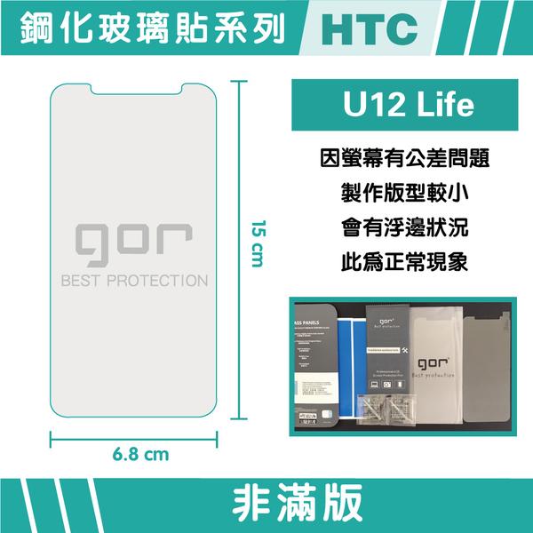 【GOR保護貼】HTC U12 Life 9H鋼化玻璃保護貼 htc u12 life 全透明非滿版2片裝 公司貨 現貨