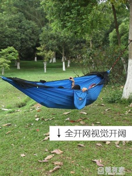旅行家吊床20新款戶外防蚊曬遮陽速開全開網雙人便攜室內家用秋千 ATF 極有家