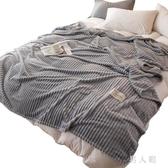 毛毯被子冬季加厚珊瑚絨蓋毯單人牛奶絨保暖午睡毯子毛巾被  PA10912『男人範』