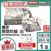 善存 雙鋼印 兒童醫療口罩 14.5X9cm (隔壁的貓 白色 ) 25入/盒 (台灣製造 CNS14774) 專品藥局【2017191】