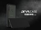 DEVILCASE 惡魔防摔殼 Lite for HTC U20 5G軍規防摔 透明殼 惡魔盾