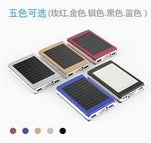 行動電源 太陽能充電寶10000毫安蘋果華為oppo手機通用便攜移動電源帶LED燈 宜品